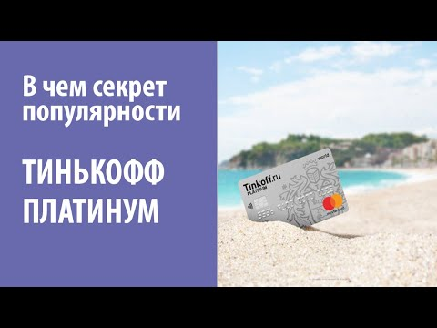 В чем секрет кредитной карты Тинькофф Платинум? Условия, проценты, подводные камни