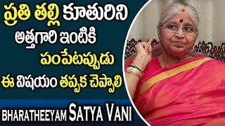 Every Mother Should Tell these Words to Her Daughter || Bharatheeyam Satyavani || SumanTV Mom