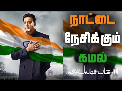 Much Awaited Kamal Haasan's Vishwaroopam 2 Poster Has Been Released - Political Interference Solved