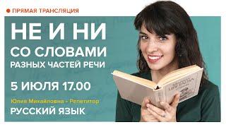 Русский язык | НЕ и НИ со словами разных частей речи
