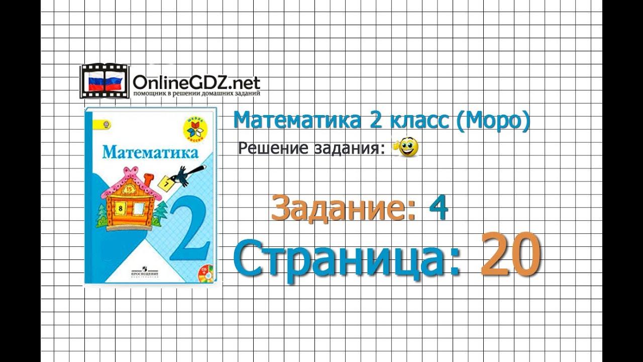 Математика 2 класс часть 2 школа 2100 задание 4 стр