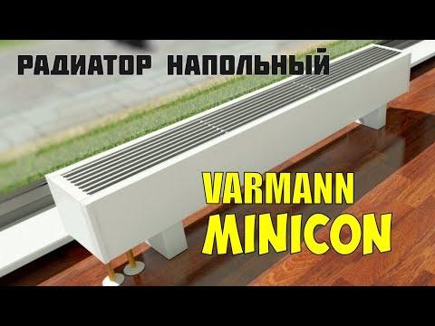 Varmann Minikon монтаж отопления в квартире