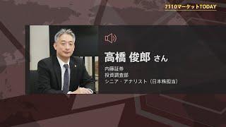 7110マーケットTODAY 9月18日【内藤証券 高橋俊郎さん】