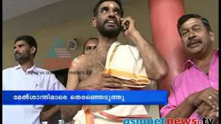 Damodaran Potti new Sabarimala Melsanthi : Pathanamthitta  News: Chuttuvattom 17th Oct  2013