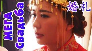 Шикарная свадьба. Китай. Удалянчи.