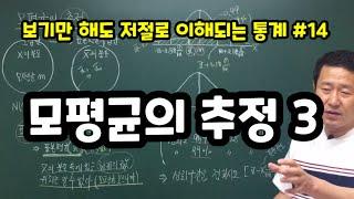 [수학개념] 보기만 해도 저절로 이해되는 통계  #14…