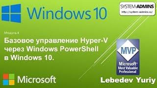 базовое управление Hyper-V через Windows PowerShell в Windows 10