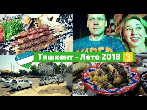 Узбекистан Ташкент Лето 2018
