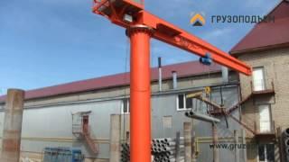видео Кран консольный ручной на колонне. 1 тонна, 4 метра. Изготовление/монтаж в Красноярске