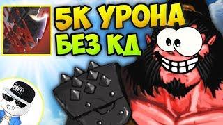 5К УРОНА С УЛЬТЫ БЕЗ КД   AXE DOTA 2 (КАСТОМНЫЕ ВОЙНЫ)