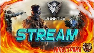 WARFACE.STREAM СЕРВЕР АЛЬФА