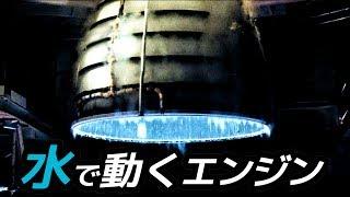 【謎】なぜ「水で動くエンジン」は消えたのか?