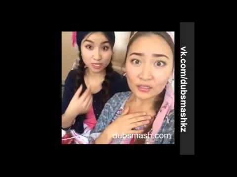 Видео: Подборка самых лучших Dubsmash видео Казахстана 3
