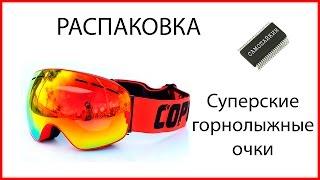 Суперские горнолыжные очки.(Отличные горнолыжные очки, со сменными линзами. Покупал тут http://ali.pub/w8s07 Возвращай % с каждой покупки на..., 2016-01-19T06:11:04.000Z)