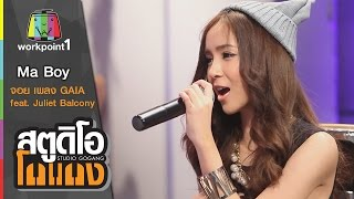 Ma Boy - จอย เพลง GAIA feat. Juliet Balcony [Studio Go Gang Version]