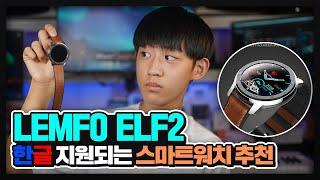 언박싱 하고 드림#27 LEMFO ELF2 한글 지원하…