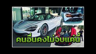 เผยโฉมทายาทตระกูลดัง เจ้าของ McLaren 720S สีพิเศษคันแรกในไทย
