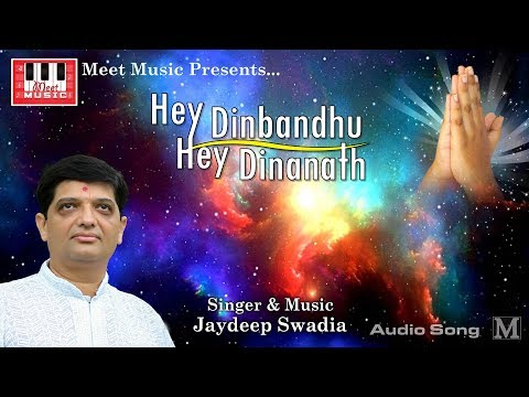 Jaydeep Swadia | Hey Dinbandhu Hey Dinanath | Jaydeep Swadia Bhajan | Audio Song