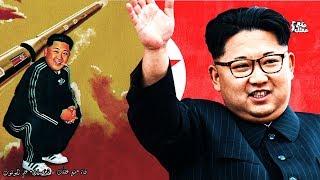 كيم جونغ اون | الرئيس الطفل الذى أفزع العالم !