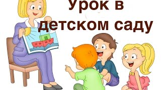 Урок речи  Детский сад