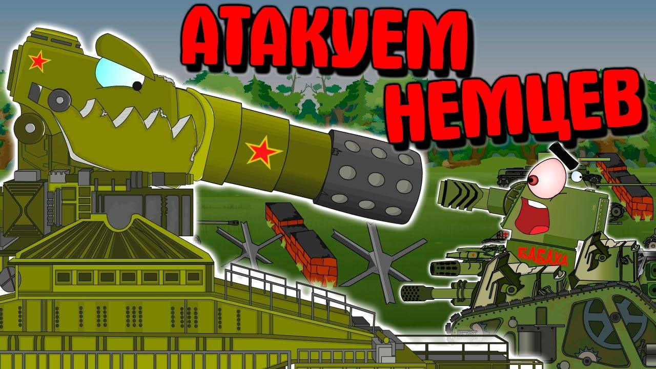 Ошибка Советской армии.Мультики про танки.