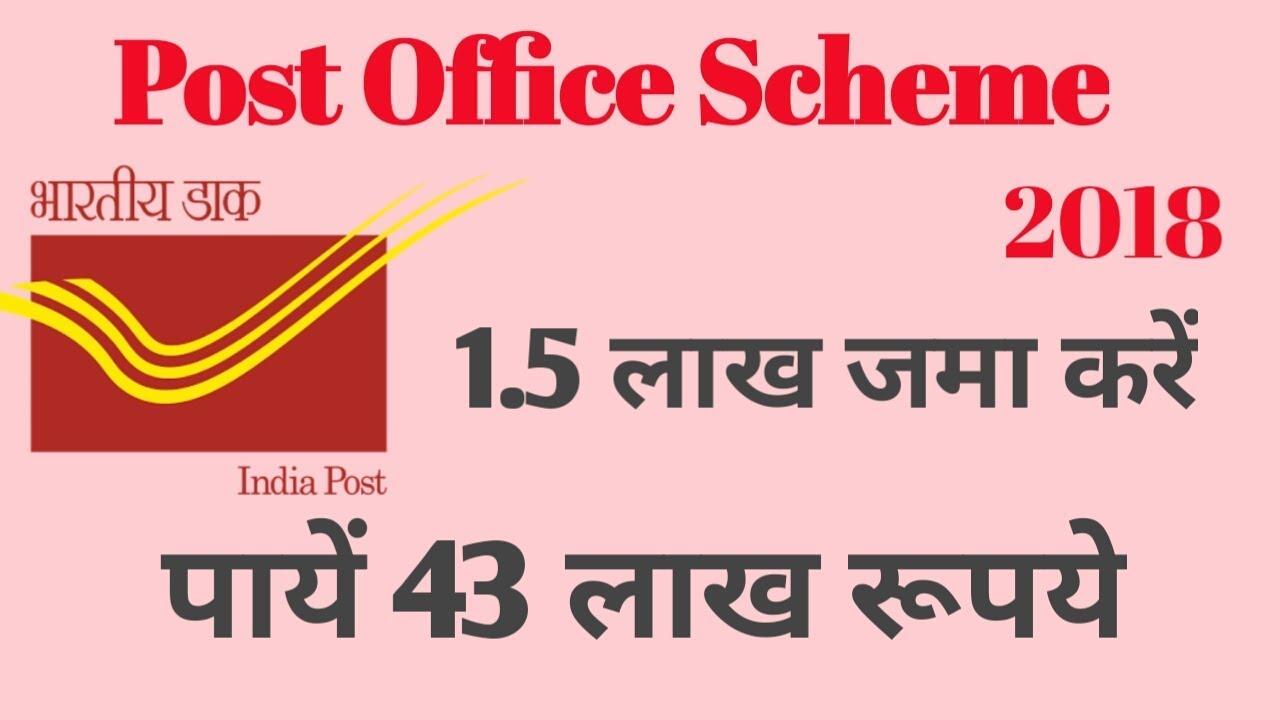 Post office savings scheme 2018 hindi ppf public - Post office investment account interest rates ...