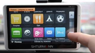 видео Навигатор Shturmann Link 300: обзор, характеристики и отзывы