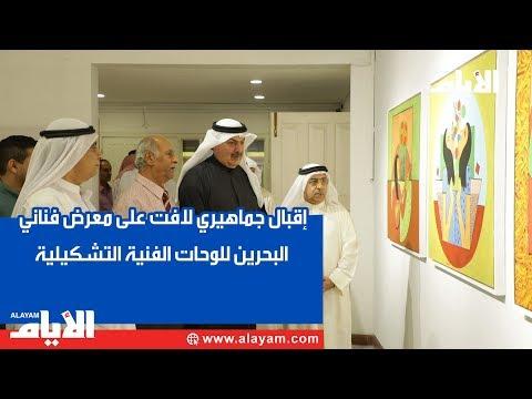 ا?قبال جماهيري لافت على معرض فناني البحرين للوحات الفنية التشكيلية  - 15:54-2018 / 12 / 11