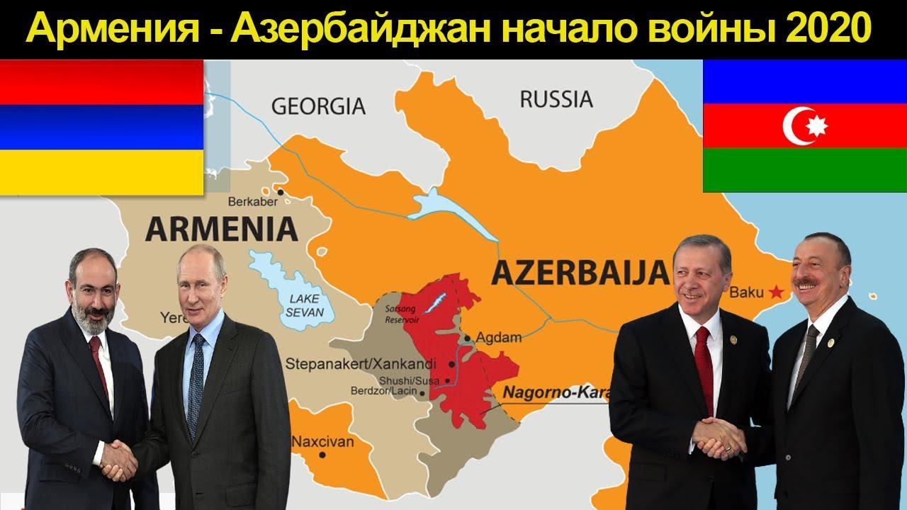 Азербайджан - Армения, начало новой войны за Нагорный Крабах 2020. Новости за сегодня. Кто виноват?