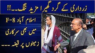 Another case of Illegal Assets will open against Asif Ali Zardari - Islamabad F-8 (2)