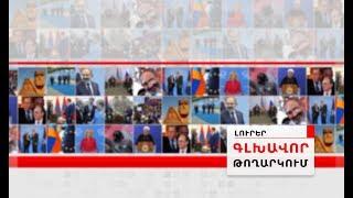 Հոկտեմբերի 19, 2018, Լուրերի հիմնական թողարկում 19։30