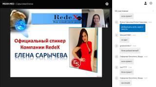 Запись вебинара компании RedeX  Сарычева Елена