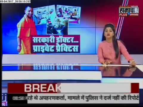 Live: Reality Check of Government Doctors after CM Yogi Adityanath Guidelines-Part 2