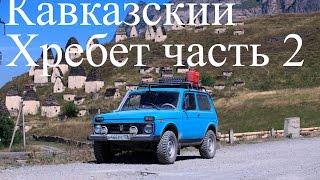 нива экспедиция Кавказский хребет часть 2