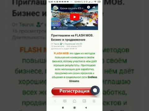 Видео реклама в соцсети Endless Streams с телефона