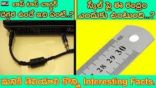 Unbelievable Facts || Things You Don't Know the Use For || in Telugu || Mysteries & Unknown facts