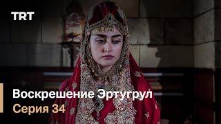 Воскрешение Эртугрул Сезон 1 Серия 34