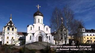 Вечерня в соединении с Литургией в Великий Четверг(, 2014-04-17T16:00:39.000Z)