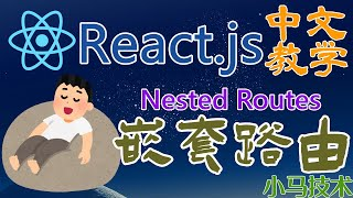 React.js 中文开发入门教学 - 嵌套路由 Nested Routes【2级会员】