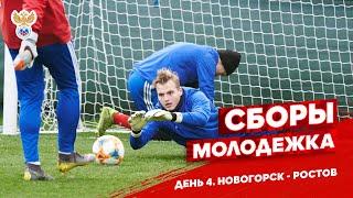 Молодежка Сборы День 4 Новогорск Ростов РФС ТВ