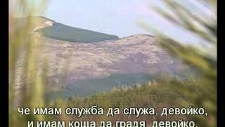 ДЕВОЙКО МАРИ ХУБАВА