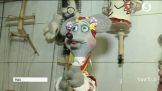 Журналісти  5 каналу  побували за лаштунками лялькового театру у Києві