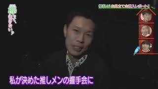 欅坂46 岩井が志田愛佳と握手 岩井勇気 検索動画 27