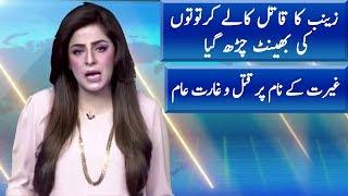 Zainab Ke Qatil Ka Bura Anjaam | News Extra | 17 October 2018