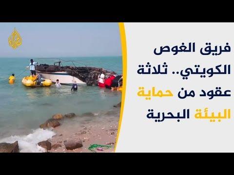 فريق الغوص الكويتي.. ثلاثة عقود من حماية البيئة البحرية  - 12:54-2019 / 1 / 16