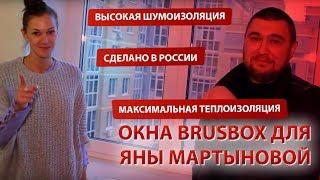 Установили окна из профильной системы BRUSBOX для Яны Мартыновой. Окна ABC