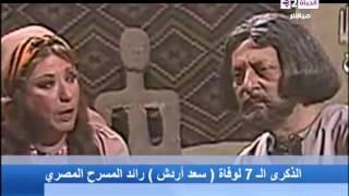 فيديو| تقرير: الذكرى الـ7 لوفاة سعد أردش رائد المسرح المصري