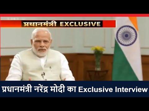 प्रधानमंत्री नरेंद्र मोदी का #EXCLUSIVE इंटरव्यू | PM Modi Latest Interview