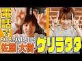 【ゲリラタタ】EXILE/FANTASTICS佐藤大樹は、ラタタ踊れない説を検証しますw
