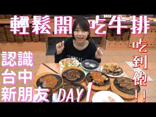 【吃到飽ルル】好久沒輕鬆開吃牛排吃到飽了!認識台中新朋友 Day 1 ft. 菜喳 魚乾 胡子 龜龜